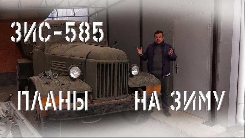 Планы на зиму. ЗиС-585, ДТ-20, ГАЗ-53, советский трактор ДТ-20 и ГАЗ-51.