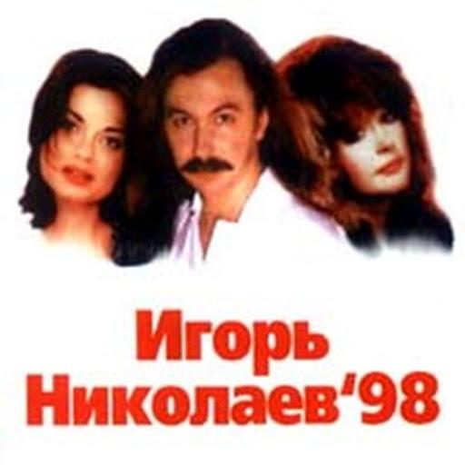 Игорь Николаев альбом Igor Nikolaev'98