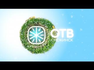 intro OTV