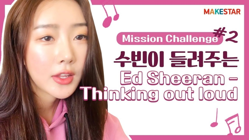 Ed Sheeran(에드시런) - Thinking out loud cover by.수빈Subin