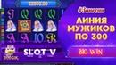 Линия мужиков по 300 рублей в слоте Book of Fortune Big Win casino online