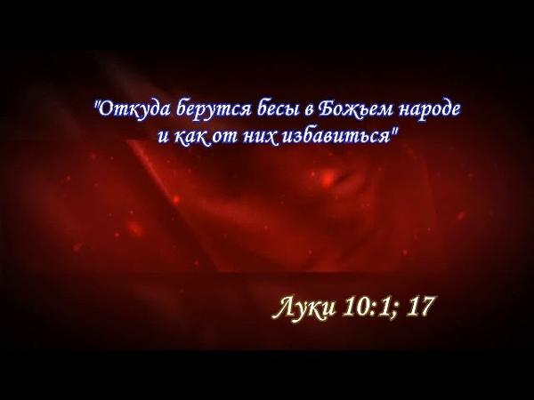 «ПИНХАС» 5771 ч.1 «Как остановить поражение в народе Бога и внутри себя, или откуда берутся бесы и как от них избавиться» А.Огиенко (16.07.2011)