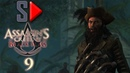 Assassin's Creed IV Black Flag на 100% 9 Эпизод 5