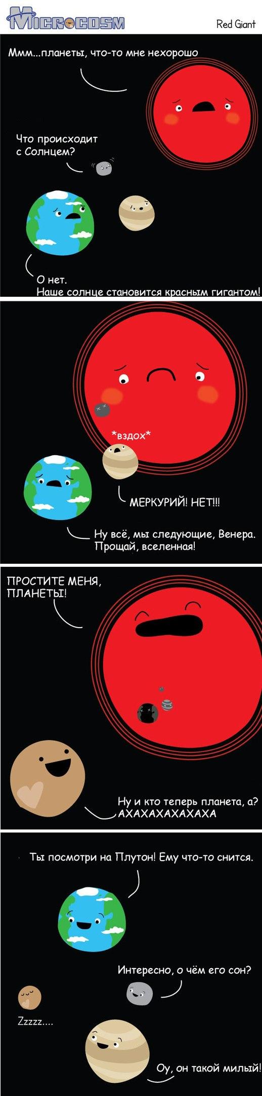 Становление Плутона