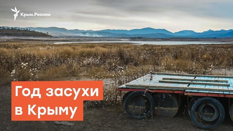2019 Крым Засуха Радио Крым Реалии