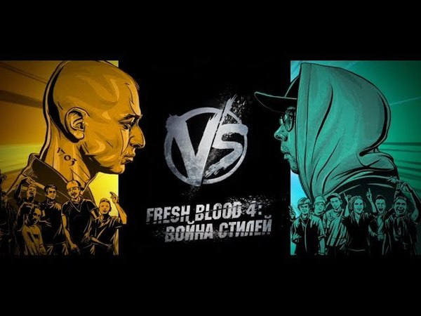 VERSUS Fresh Blood 4 отбор в команды. Смоки Мо Oxxxymiron (ч.2)