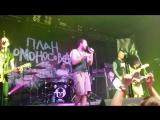 План Ломоносова - Резкая Как Нате! (Live San Remo Hall 18.04.18)