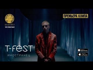 Премьера. t-fest - иностранец