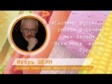 Анонс студии: Игорь Шеин