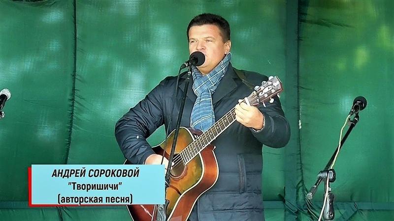 Андрей Сороковой г Брянск Творишичи