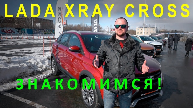 Lada XRAY Cross знакомимся