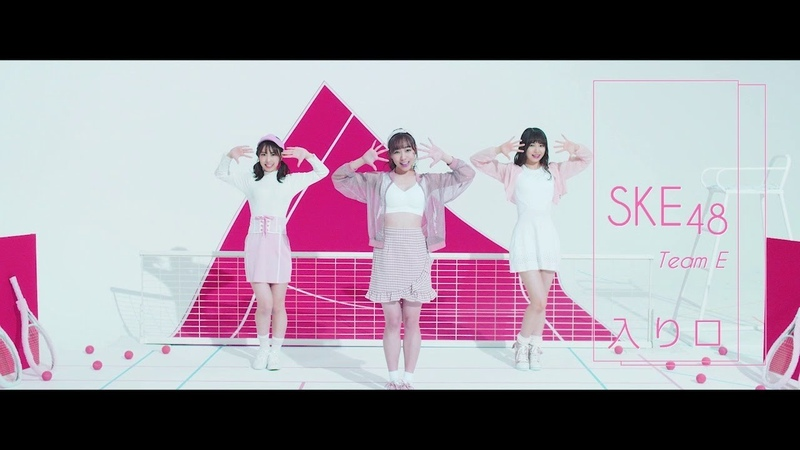 20181212 on sale SKE48 24th.Single cw Team E「入り口」MV(special edit ver.)