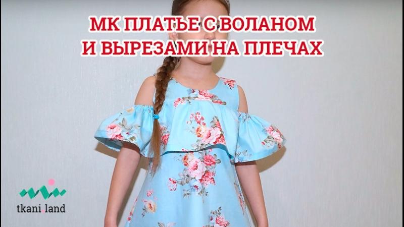 МК платье с воланом и вырезами на плечах