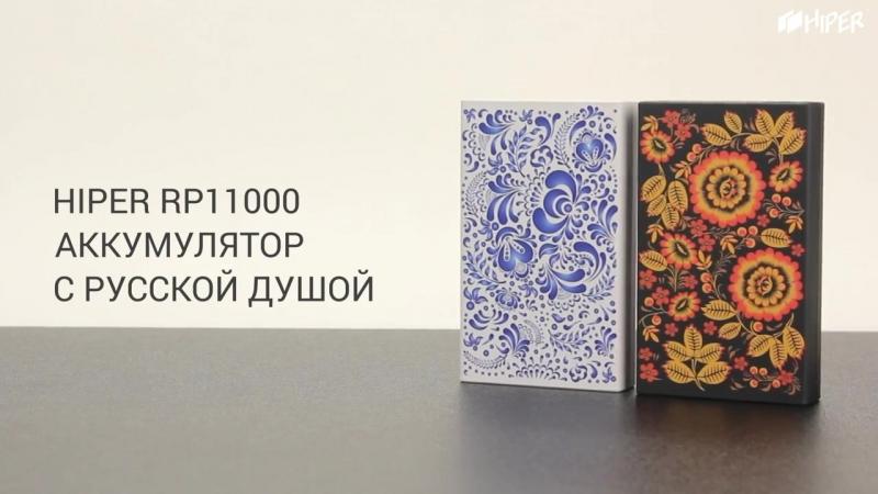 HIPER Power bank RP11000 Хохлома_Гжель