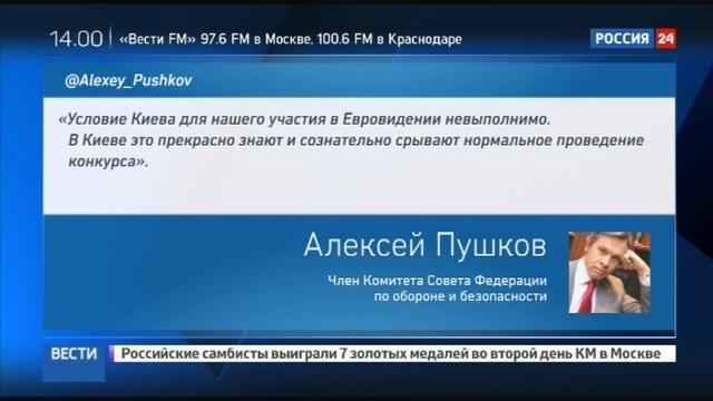 Новости на Россия 24 • Москва не будет подбирать угодную Киеву замену Самойловой