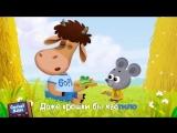 Бурёнка Даша. Маленький-большой Песни для детей