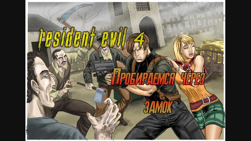 Resident evil 4 Пробираемся через замок
