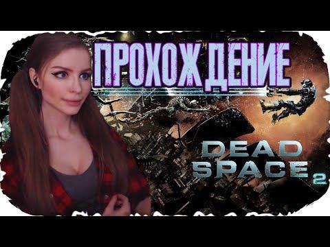 МЕРТВЫЙ КОСМОС 2! ► Dead space 2 ПОЛНОЕ ПРОХОЖДЕНИЕ на русском 1