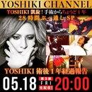 Yoshiki Official фото #43