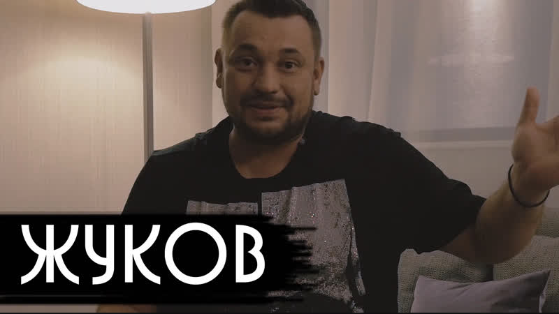 Сергей Жуков Большое Интервью