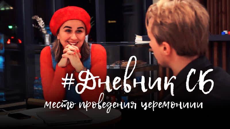 ДНЕВНИК СБ 1 о месте проведения церемонии Стереотипы Будущего