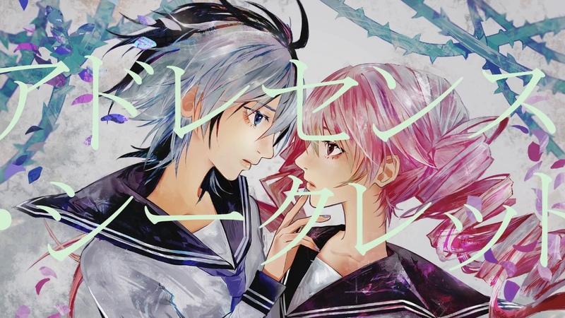アドレセンス・シークレット/flower・重音テト(Adolescent Secrets/flower・Kasane Teto)