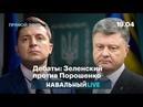 Дебаты Зеленский против Порошенко На русском языке