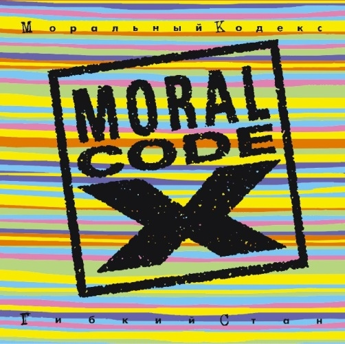 Моральный Кодекс альбом Гибкий стан
