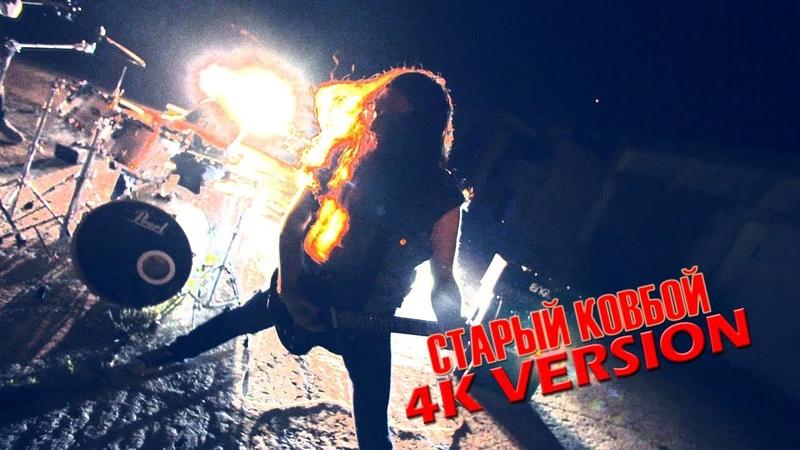 Stonehand Старый Ковбой Официальный Видеоклип 4K Версия