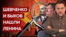 Шевченко и Быков нашли Ленина
