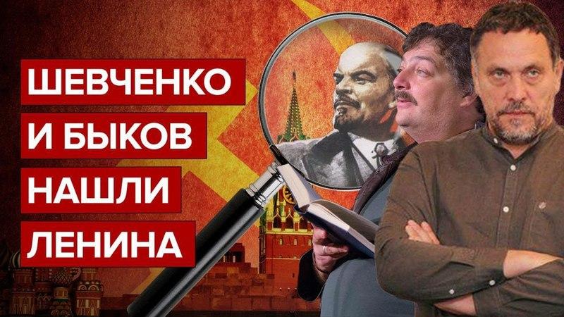 Шевченко и Быков нашли Ленина смотреть онлайн без регистрации