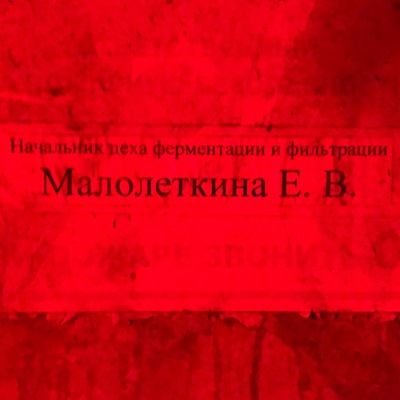 Белка Чёткая