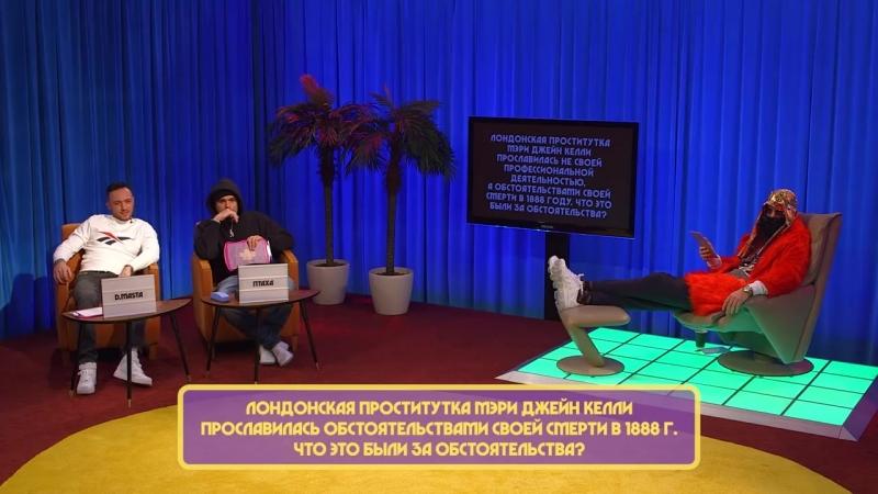 BRB Show Птаха и ДиМаста