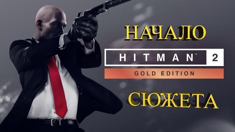 НАЧАЛО СЮЖЕТА ★ HITMAN 2 Прохождение на русском №2
