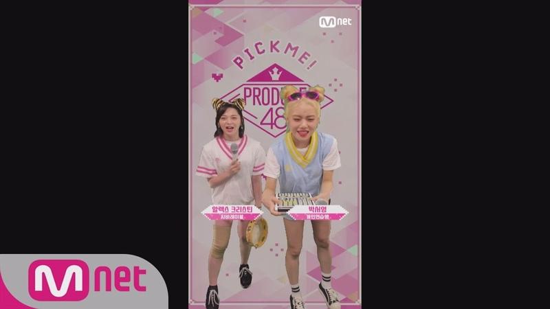 PRODUCE48 [48스페셜] 마이크, 내꺼야!ㅣ알렉스 크리스틴(지비레이블)박서영(개인연습생) - ♬Uptown Funk 180615 EP.0