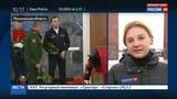Новости на Россия 24 Артистов ансамбля имени Александрова хоронят в Мытищах