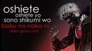 Tokyo Ghoul Unravel Lyrics