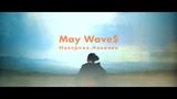May Wave$ Наверное, Навечно Все о Хип-Хопе