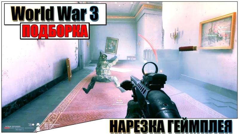 World War 3 GAMEPLAY HIGHTLIGHTS | Паша Фриман