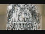 MONATIK - Зашивает душу Lyric Video 2018