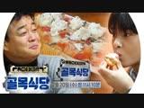 14.02.2019 Eunwoo (ASTRO) @ Baek Jong Won's Alley Restaurant Preview