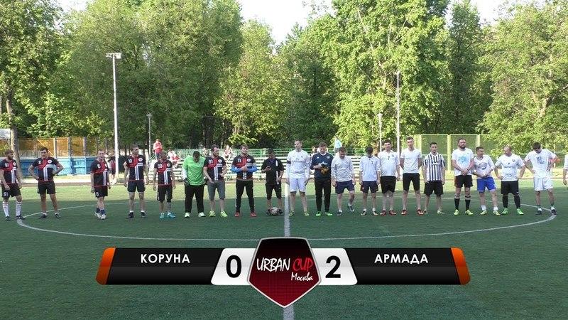 Коруна 0 2 Армада обзор матча