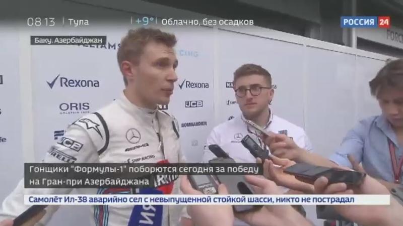 Новости на Россия 24 • На Гран-при Азербайджана россиянин Сироткин может рассчитывать на хороший результат