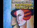 Цветаева Марина - Мой Пушкин. Пленный дух