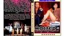 Мастер и Маргарита фильм Юрия Кары 1994 16 VHSRip полная оригинальная телевизионная версия TVRip