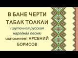 В БАНЕ ЧЕРТИ ТАБАК ТОЛКЛИ шуточная русская народная песня. Сольное народное пение ЗАТЕЯ.
