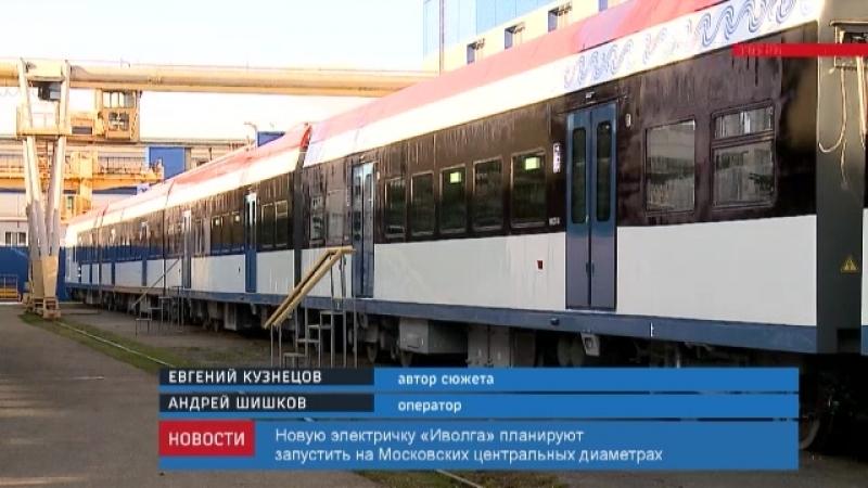 Электропоезд Иволга - РЖД ТВ