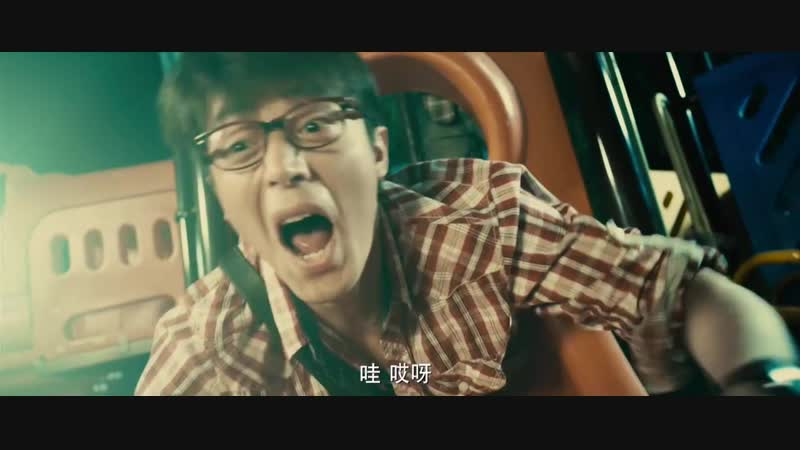 Суперподкрепление Chao shi kong jiu bing (2012)