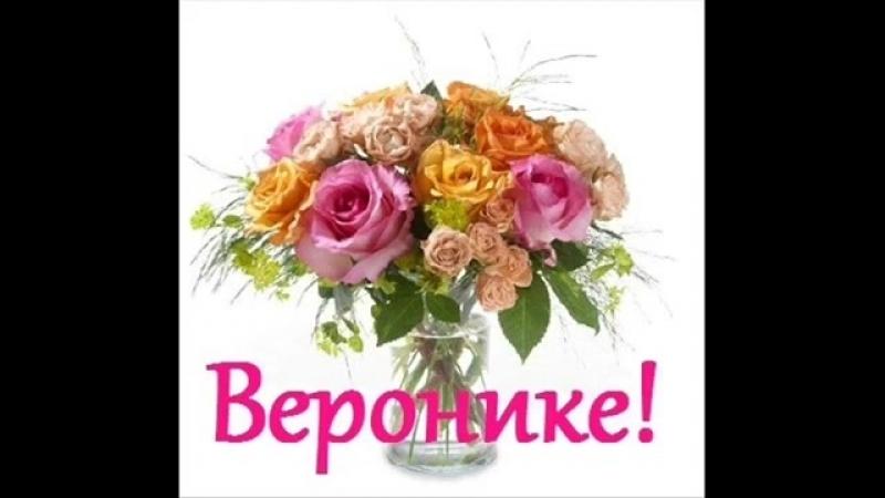 С днем рождения ВЕРОНИКА mp4