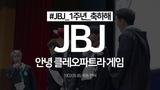 180209 JBJ